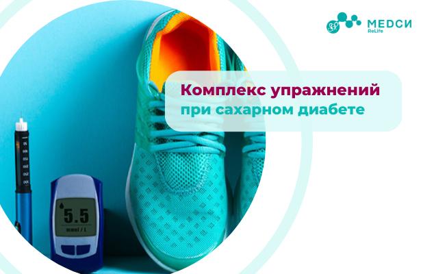 комплекс упражнений при сахарном диабете