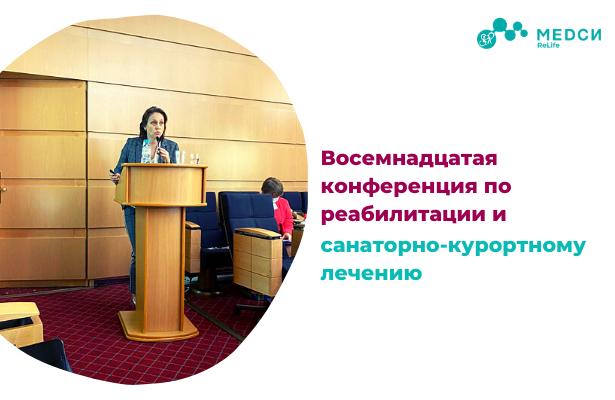 конференция по реабилитации и санаторно-курортному лечению