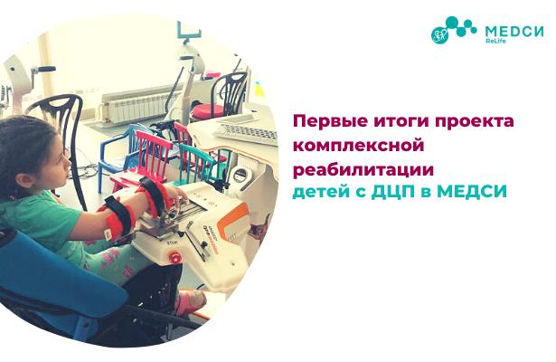 реабилитация детей с дцп москва