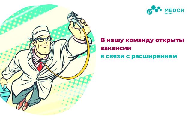 врач терапевт москва