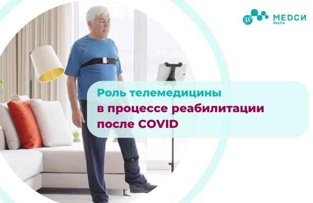 реабилитация после коронавируса на дому