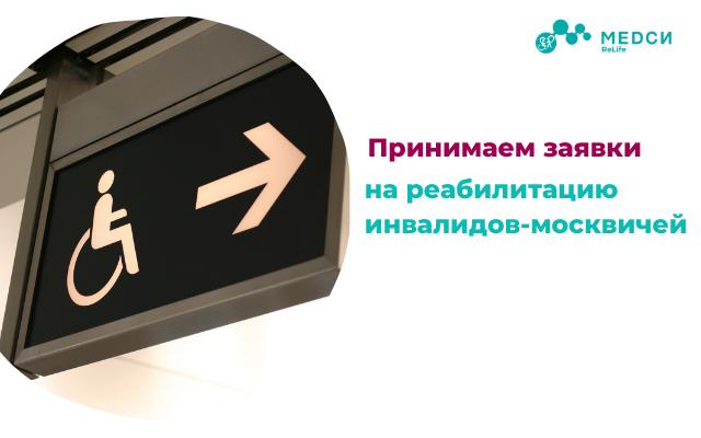 реабилитация москвичей инвалидов