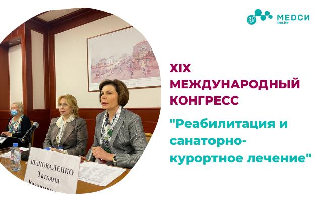 """международный конгресс """"реабилитация и санаторно-курортное лечение"""""""