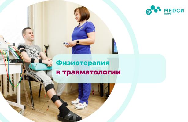 физиотерапия реабилитация